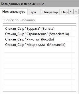 Программа для печати штрихкодов