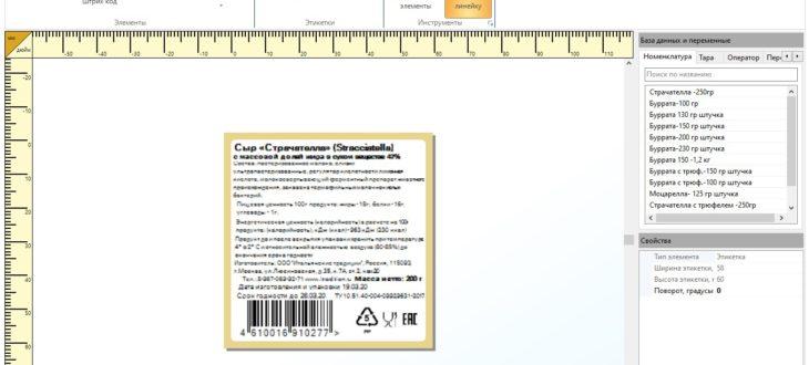 Программа для печати этикеток