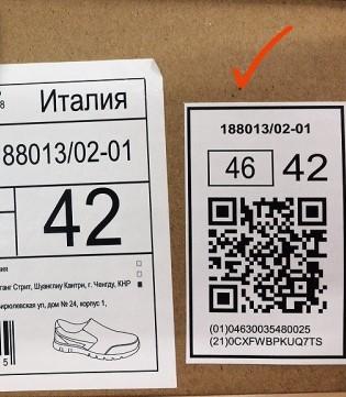 Обувь маркировочное решение честный знак