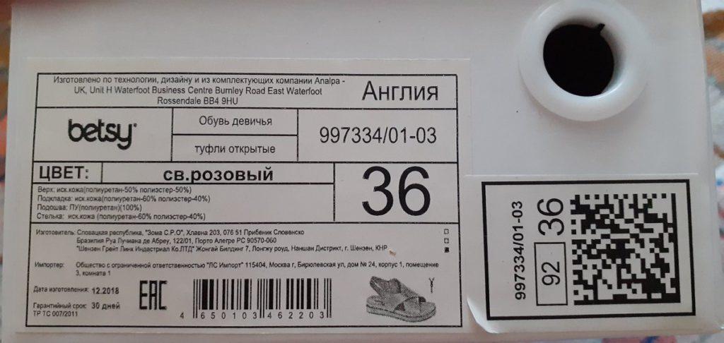 Этикетка на коробке детская обувь честный знак