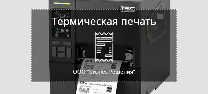 Термическая печать