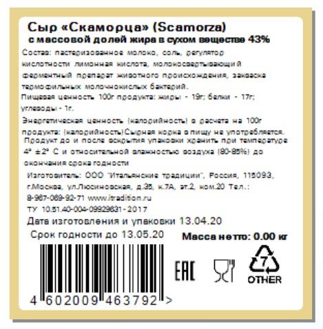 штрих код на сыр