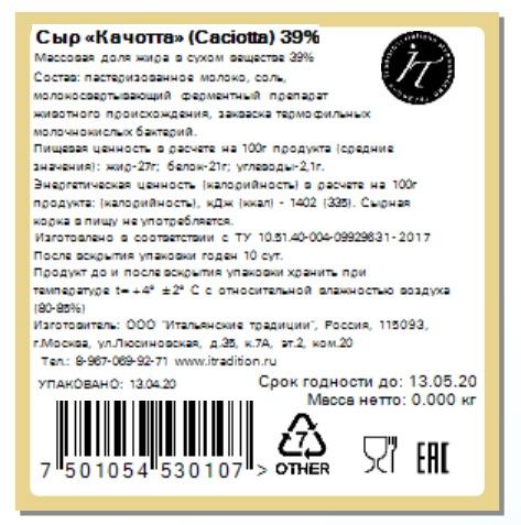 особенности маркировки сыра