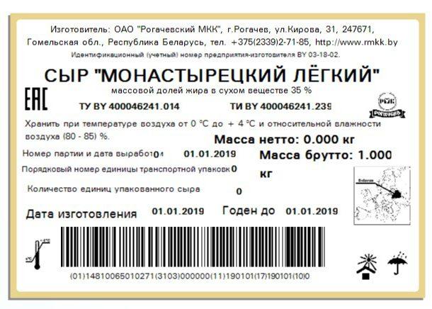 маркировка упаковки сыра
