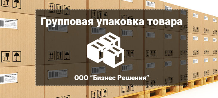 Групповая упаковка товара для бизнеса