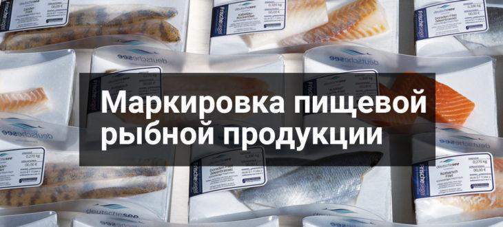 Маркировка рыбы
